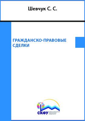 Гражданско-правовые сделки: учебное пособие