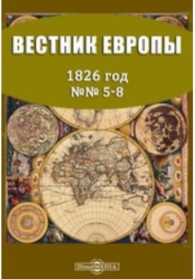Вестник Европы: журнал. 1826. №№ 5-8, Март-апрель