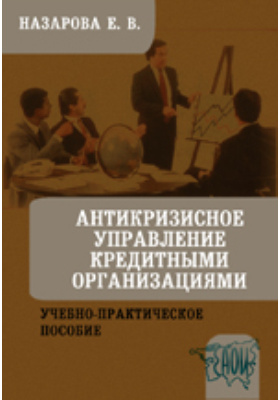 Антикризисное управление кредитными организациями: учебно-практическое пособие