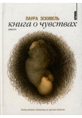 Книга о чувствах = El Libro de las Emociones : Эссе