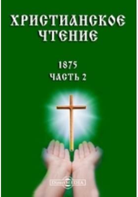 Христианское чтение. 1875, Ч. 2
