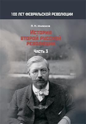 История второй русской революции: документально-художественная литература : в 3 частях, Ч. 3