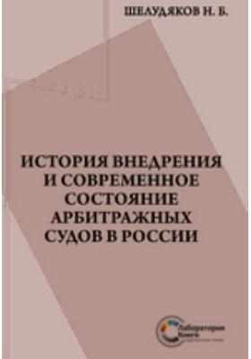 История внедрения и современное состояние арбитражных судов в России: монография