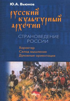 Русский культурный архетип : страноведение России: учебное пособие