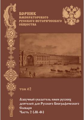 Сборник Императорского Русского исторического общества: журнал. 1888. Т. 62