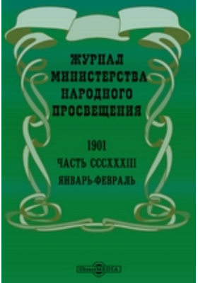 Журнал Министерства Народного Просвещения. 1901. Январь-февраль, Ч. 333