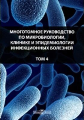 Многотомное руководство по микробиологии, клинике и эпидемиологии инфекционных заболеваний. Т. 4