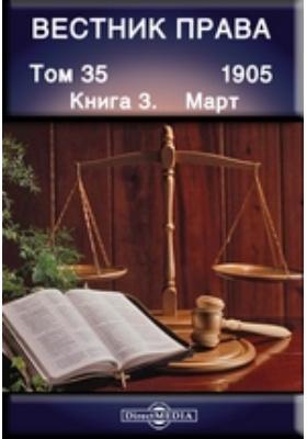 Вестник права: журнал. 1905. Т. 35, Книга 3, Март