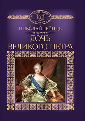Т. 126. Дочь Великого Петра: художественная литература