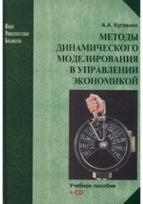 Методы динамического моделирования в управлении экономикой: учебное пособие