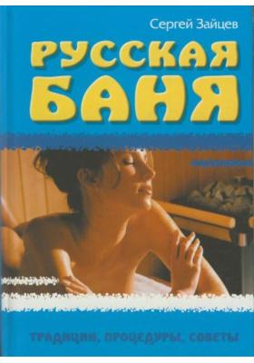 Русская баня : Традиции, процедуры, советы