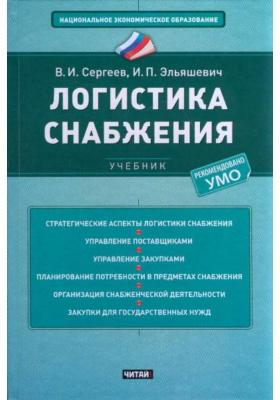 Логистика снабжения : Учебник