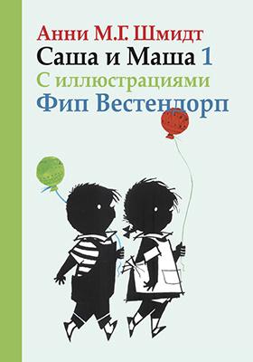 Саша и Маша : рассказы для детей. Кн. 1