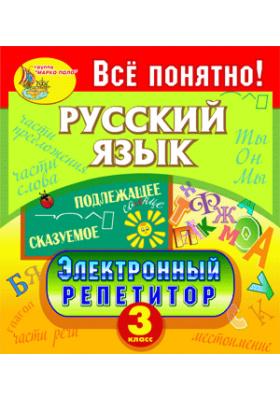 Электронный репетитор. Русский язык. 3 класс