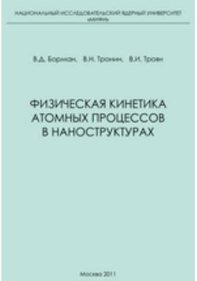 Физическая кинетика атомных процессов в наноструктурах: учебное пособие