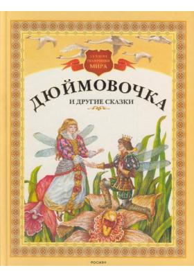 Дюймовочка и другие сказки