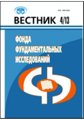 Вестник фонда фундаментальных исследований. 2013. № 4(66)