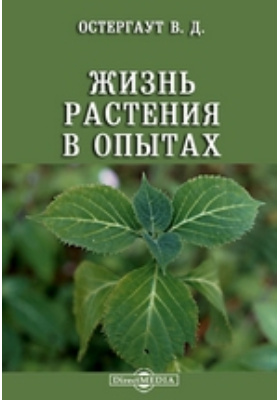 Жизнь растения в опытах: научно-популярное издание