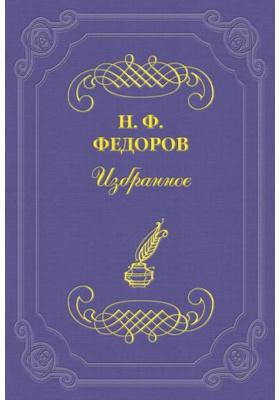 Что такое русско-всемирная и всемирно-русская история?