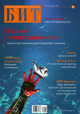 БИТ. Бизнес & Информационные технологии: журнал. 2018. № 2 (75)