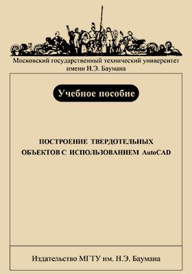 Построение твердотельных объектов с использованием AutoCAD: учебное пособие
