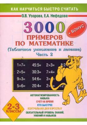 3000 + Бонус примеров по математике. Табличное умножение и деление. Часть 2. 2-3 классы