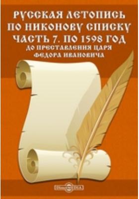 Русская Летопись по Никонову списку, Ч. 7. По 1598 год. До преставления царя Федора Ивановича