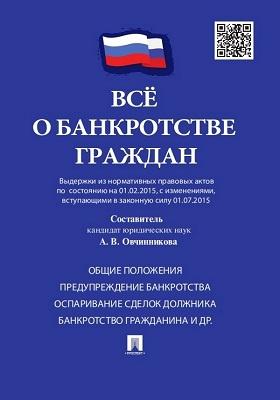 Всё о банкротстве граждан : выдержки из нормативных правовых актов по состоянию на 01.02.2015, с изменениями, вступающими в законную силу 01.07.2015