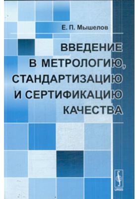 Введение в метрологию, стандартизацию и сертификацию качества