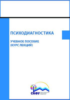 Психодиагностика : курс лекций: учебное пособие