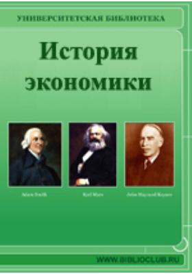 Европа: экономика, общество и государство. 1914–1980