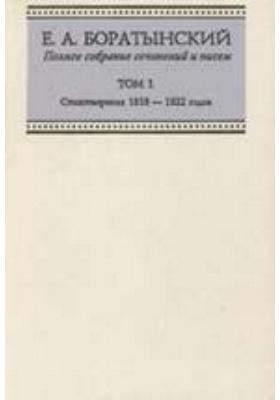 Полное собрание сочинений и писем—1822 годов: художественная литература. Т. 1. Стихотворения 1818