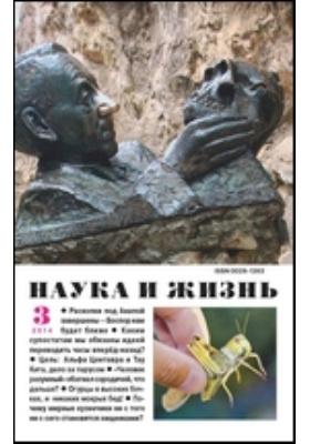 Наука и жизнь: журнал. 2014. № 3