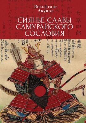 Сиянье славы самурайского сословия: монография