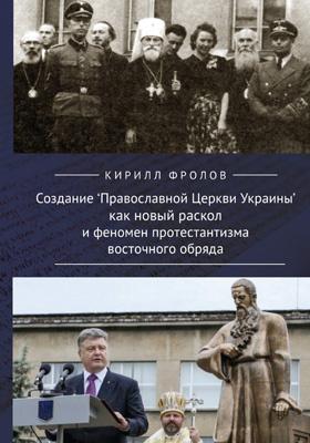 Создание Православной Церкви Украины как новый раскол и феномен протестантизма восточного обряда: публицистика