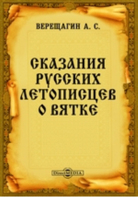 Сказания русских летописцев о Вятке: научно-популярное издание