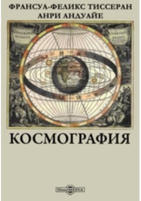 Космография