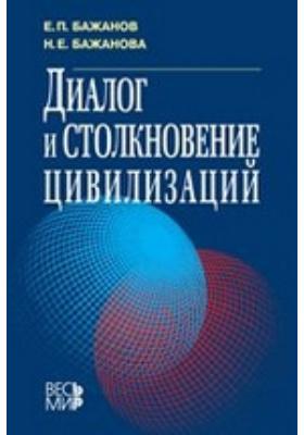 Диалог и столкновение цивилизаций: сборник работ