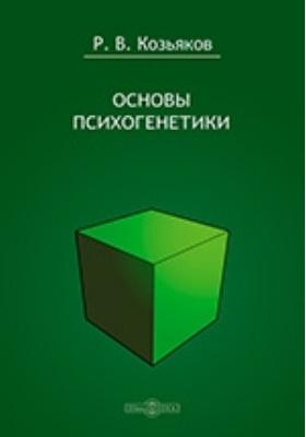 Основы психогенетики: учебное пособие