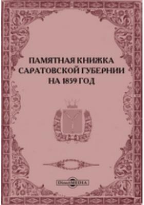 Памятная книжка Саратовской губернии на 1859 год: монография
