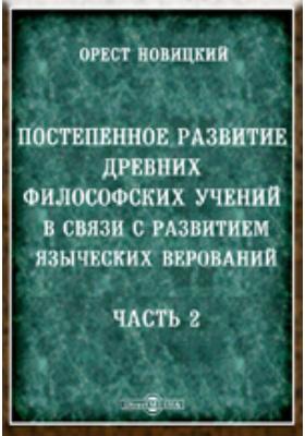 Постепенное развитие древних философских учений в связи с развитием языческих верований, Ч. 2. Религия классического мира и первая половина греческой философии