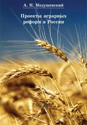 Проекты аграрных реформ в России : XVIII – начало XXI века