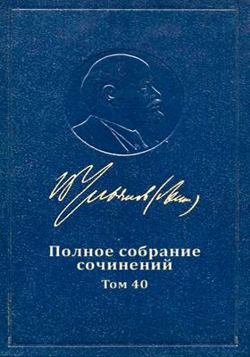 Полное собрание сочинений. Т. 40. Декабрь 1919 – апрель 1920
