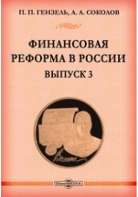 Финансовая реформа в России. Вып. 3
