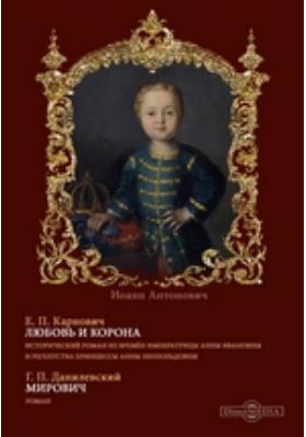 Иоанн Антонович: художественная литература