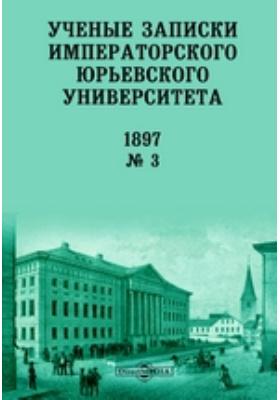 Ученые записки Императорского Юрьевского Университета: газета. № 3. 1897
