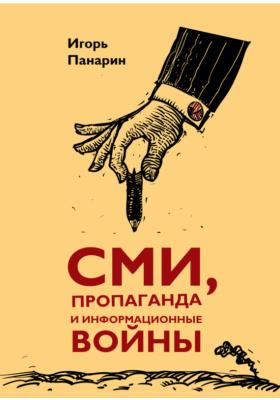 СМИ, пропаганда и информационные войны