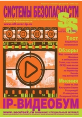 Системы безопасности = Security and Safety: журнал для руководителей и специалистов в области безопасности. 2012. № 3(105)