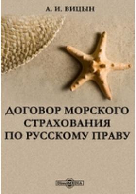 Договор морского страхования по русскому праву