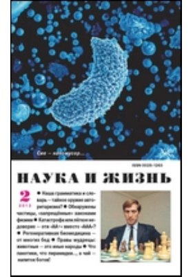 Наука и жизнь: ежемесячный научно-популярный журнал. 2012. № 2